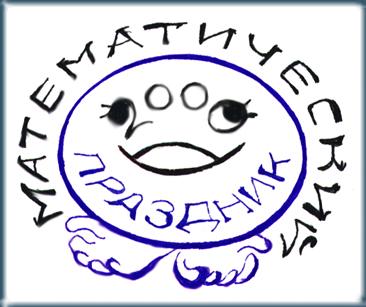 Математический праздник ответы и решение задач буквенные задачи и решение